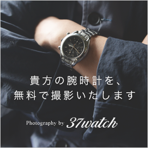 貴方の腕時計を無料で撮影いたします